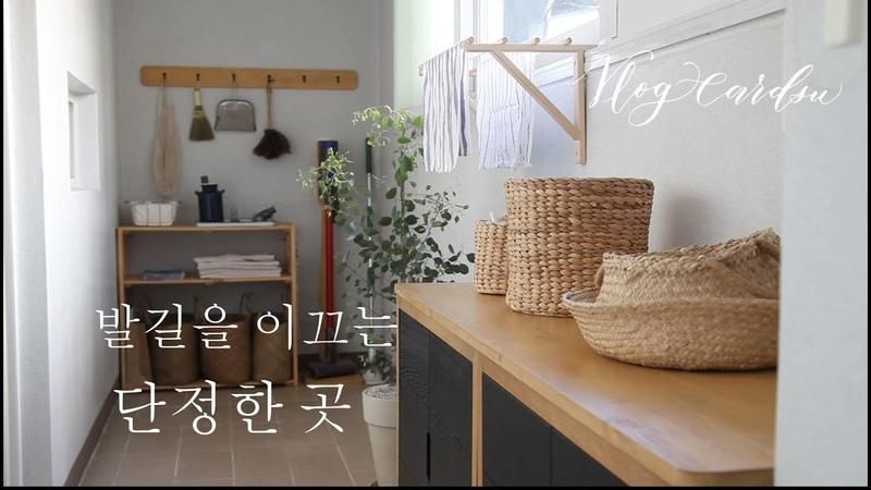 Vlog/효율적인 베란다 사용을 위한 정리정돈/단정한 집 꾸미기/How to Use a Balcony/살림