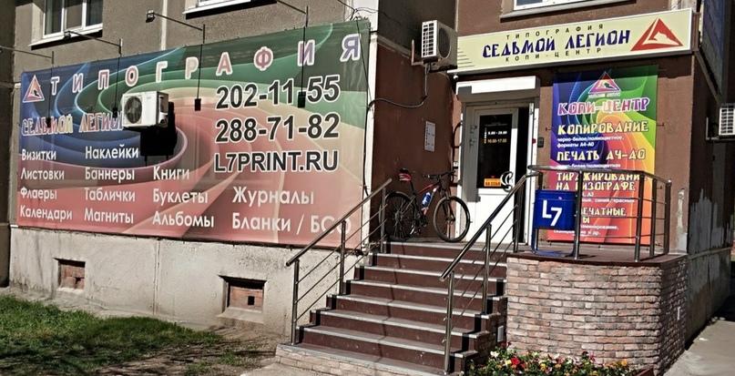Ищешь типографию в Екатеринбурге? Нужно срочно напечатать листовки, брошюры, визитки? Типография Седьмой - Типография Седьмой Легион