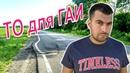 PRO Беларусь STOP дорожный сбор Как объяснить инспектору ГАИ почему нет ТО