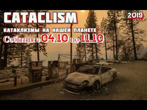 Катаклизмы в мире и стихийные бедствия. Сводка событий с 04.10 по 11.10 2019 года.