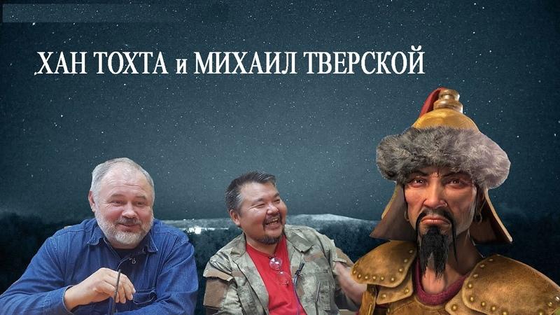 Хан Тохта и Михаил Тверской могла ли Орда стать православной