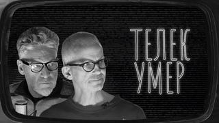 Музыка из телевизора: Василий Стрельников, Артемий Троицкий // ТЕЛЕК УМЕР #3