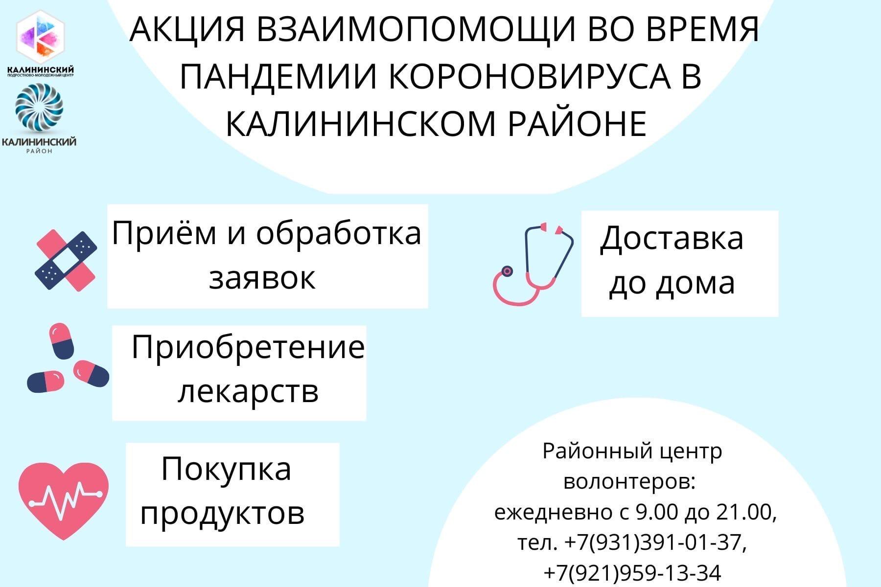 Калининский район, информация для вас!