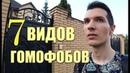🌈7 ВИДОВ ГОМОФОБОВ 👹ГЕЙ ТЕСТ на ГОМОФОБИЮ и РЕАКЦИЯ ГЕЯ 🏳️🌈 гомофобы пила против геев ЛГБТ
