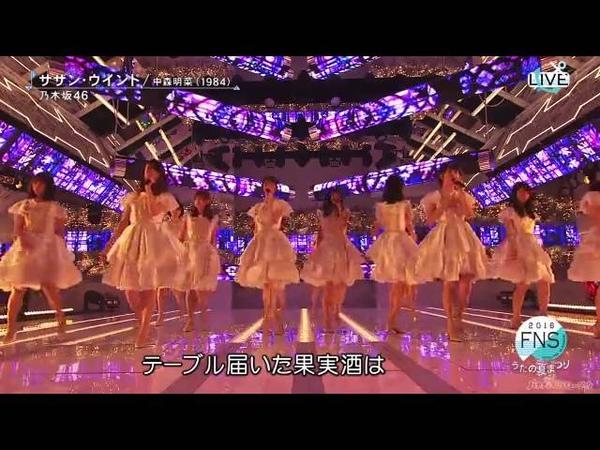 乃木坂46コラボ サザンウィンド FNS歌の夏祭り 白石麻衣 齋藤飛鳥
