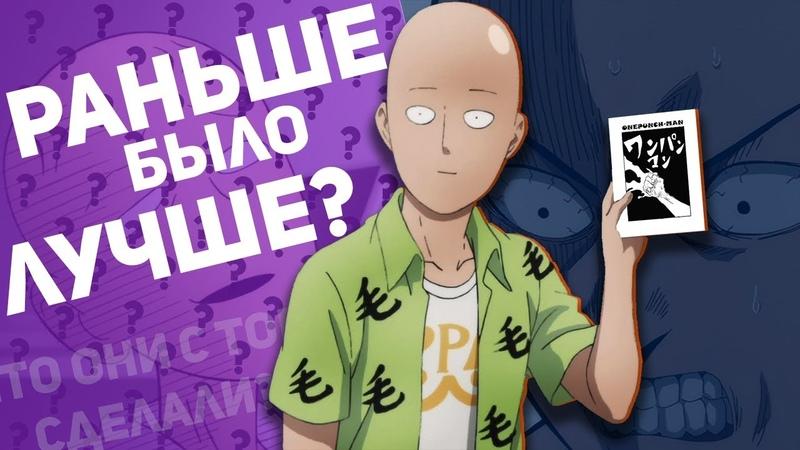 Ванпанчмен 2 One Punch Man 2nd Season ОБЗОР
