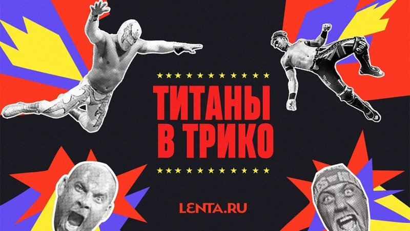 Как Дуэйн Джонсон Джон Сина и Халк Хоган захватили кино и покорили Россию