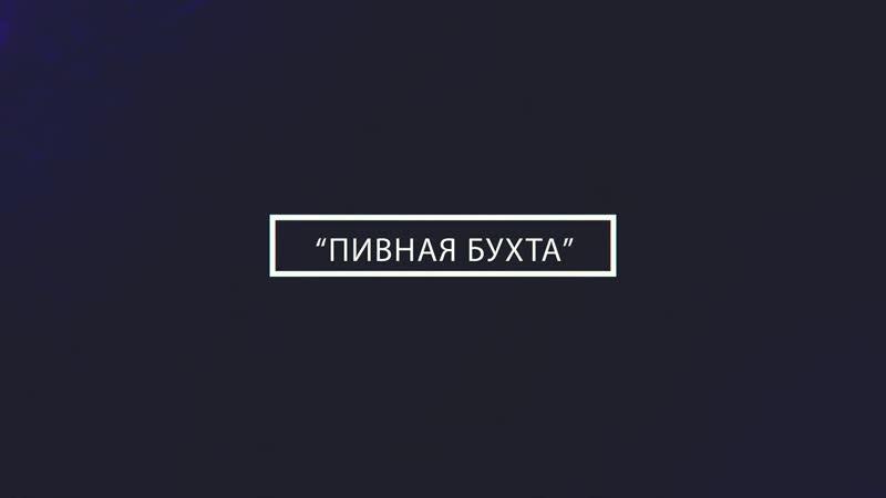 Пивная бухта г. Енисейск