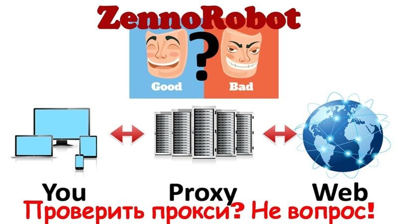Чекер прокси для ZennoPoster Проверь прокси БЫСТРО