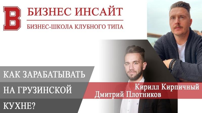 БИЗНЕС ИНСАЙТ: Дмитрий Плотников и Кирилл Кирпичный. Как зарабатывать на Грузинской кухне