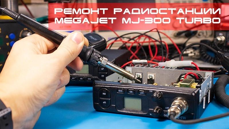 Почему не стоит покупать MegaJet MJ 300 Turbo большой ремонт repair