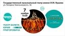 Балет СПАРТАК • Саранск • МузТеатр • 7 Ноября