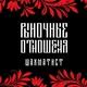 Шахматист feat. Рыночные Отношения - Колесо фортуны (feat. Рыночные Отношения)