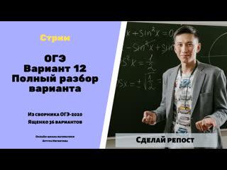 ОГЭ. Полный разбор варианта №12 (Сборник Ященко 36 вариантов) Продолжение