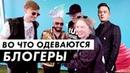 Во что одеты блогеры Илья Соболев, Серж Горелый, группа USB Луи Вагон