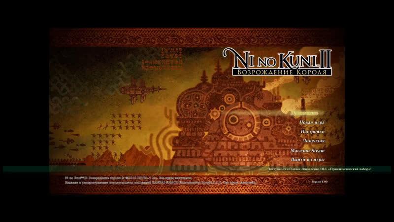 Ni no Kuni II Revenant Kingdom - прохождение 13 часть