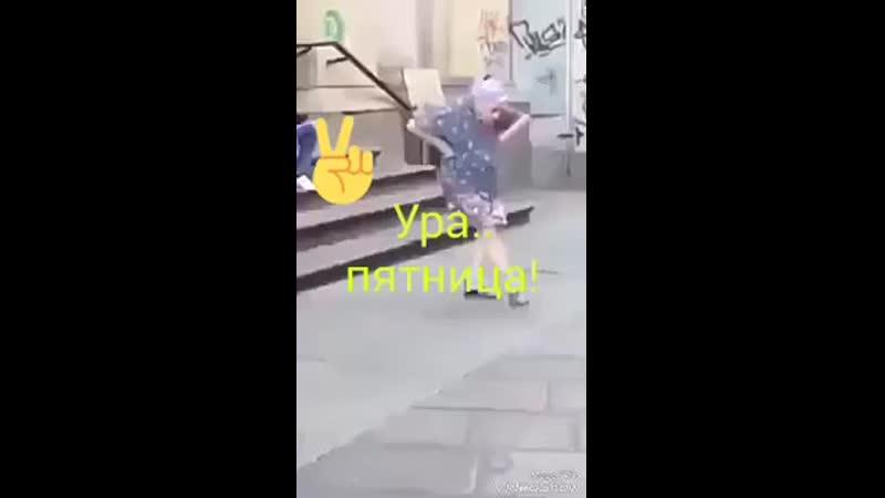 [v-s.mobi]Бабушкатанцует,урапятница.mp4