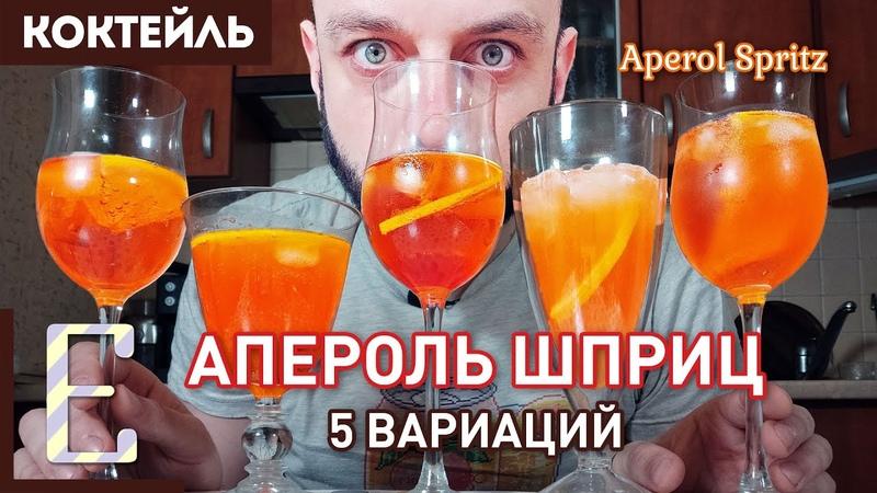 АПЕРОЛЬ ШПРИЦ 5 вариантов коктейля Aperol Spritz