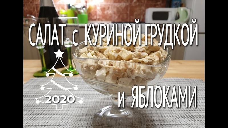 Салат С КУРИНОЙ ГРУДКОЙ Как Приготовить Праздничный Салат с Куриной Грудкой и ЯБЛОКАМИ