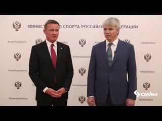 Роман Старовойт встретился с Министром спорта РФ Павлом Колобковым