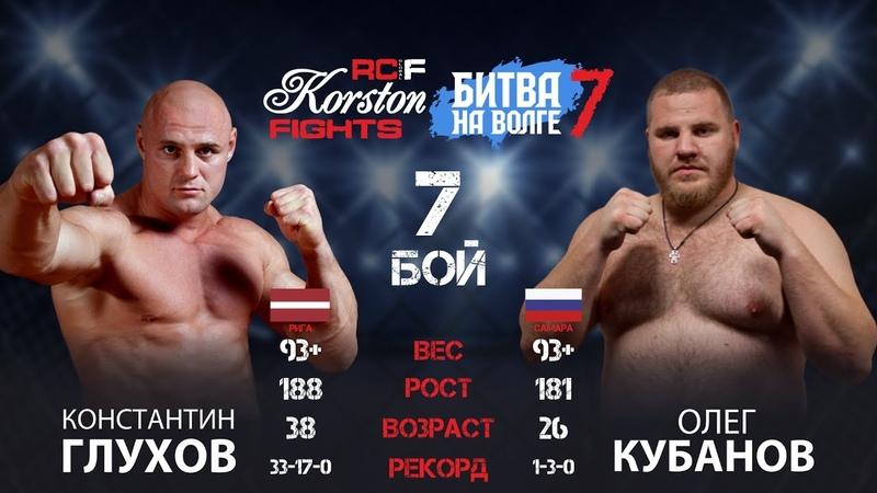 Седьмой бой: Олег Кубанов (Самара, Россия) VS Константин Глухов (Рига, Латвия)