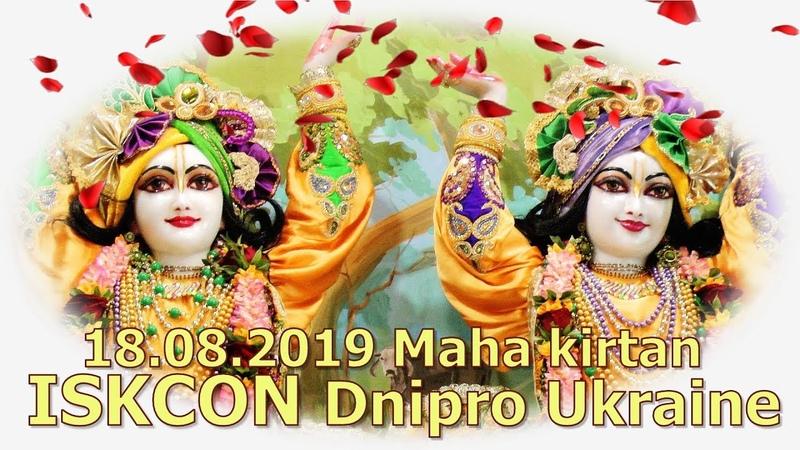 18.08.2019 Maha kirtan ISKCON Dnipro Ukraine