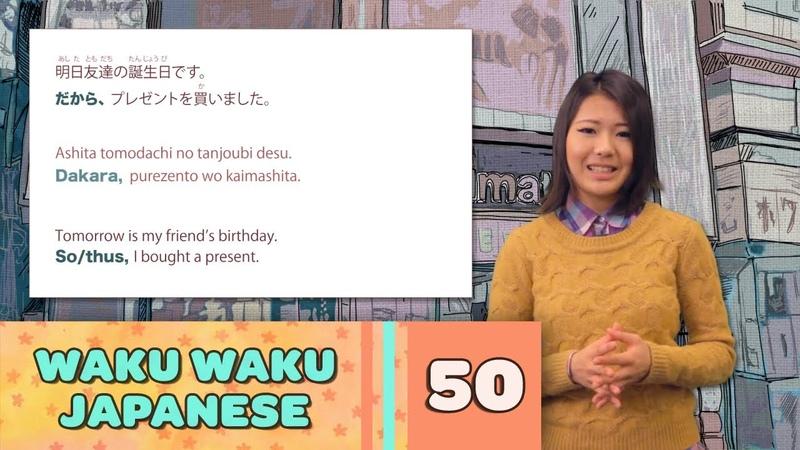 Waku Waku Japanese - Language Lesson 50 Conjunctions