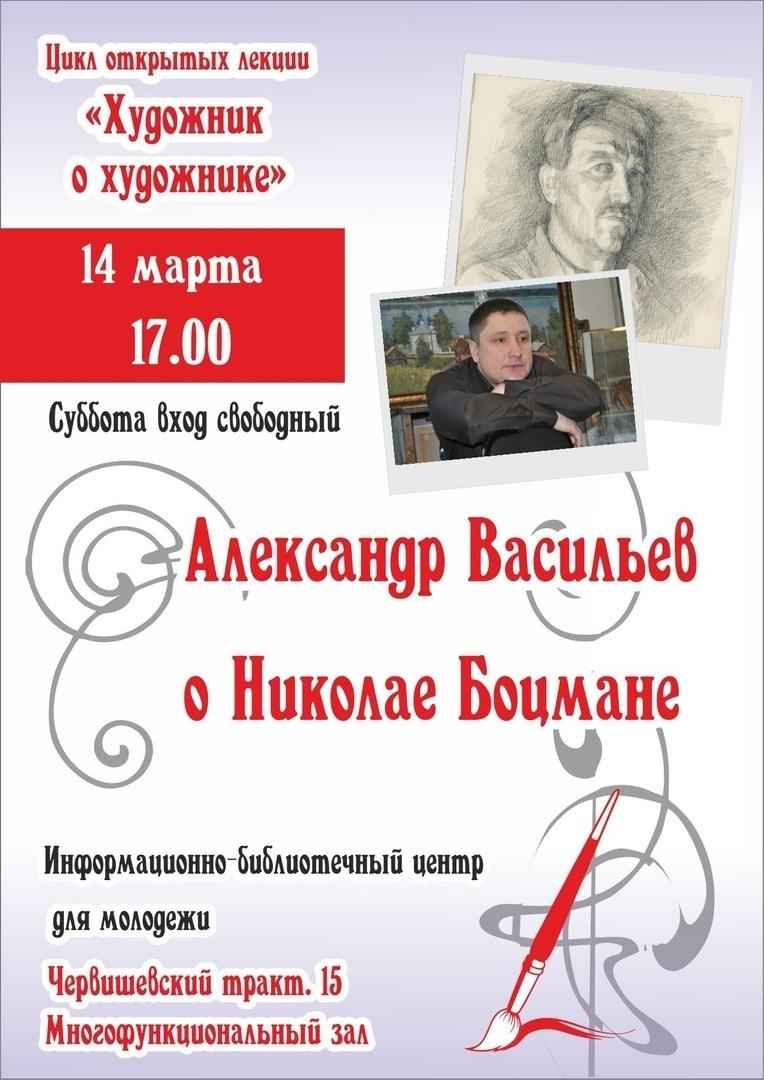 Топ мероприятий на 13 — 15 марта, изображение №32