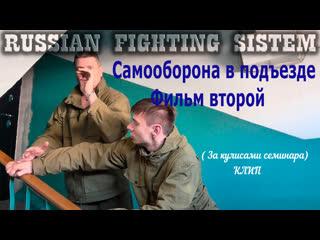 Самооборона в подъезде (фильм второй)  (за кулисами семинара) клип