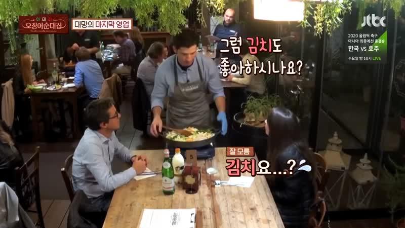 Ristorante Coreano 200120 Episode 7