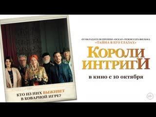 Короли интриги (2019, Аргентина, Испания) комедия, детектив; mvo; смотреть фильм/кино/трейлер онлайн КиноСпайс HD