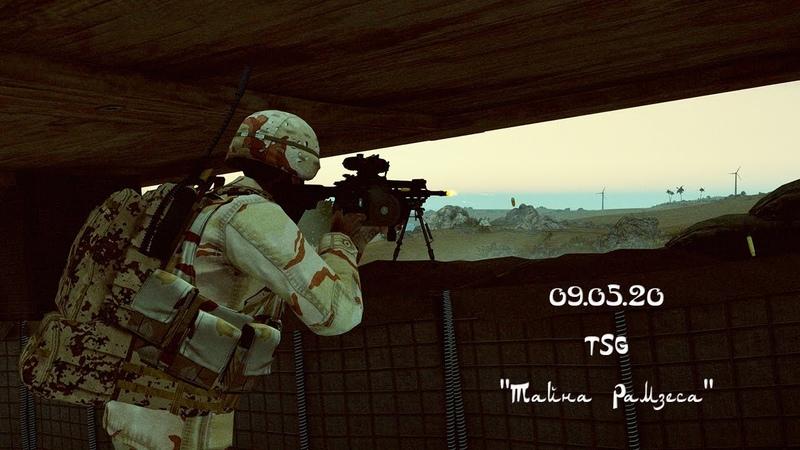 TSG Тайна Рамзеса 09.05.20