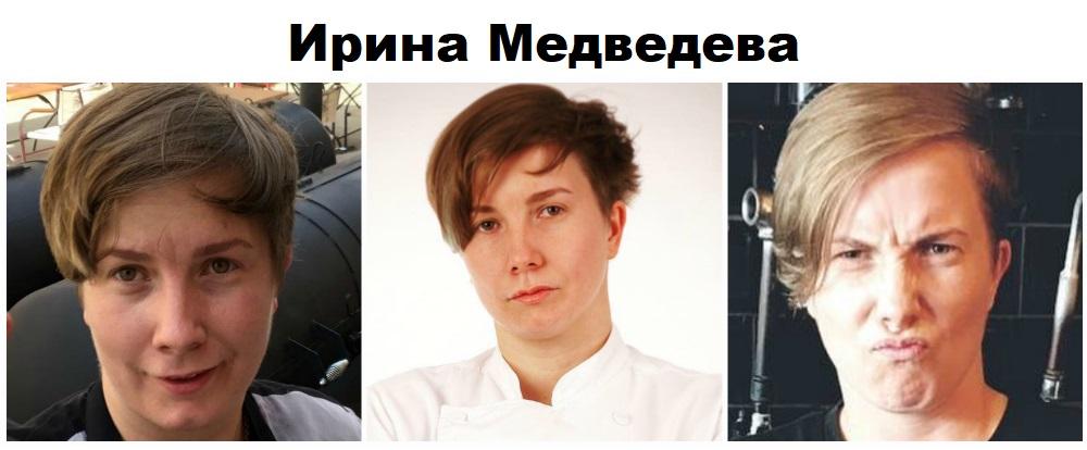 ИРИНА МЕДВЕДЕВА победительница шоу Адская Кухня фото, видео, инстаграм