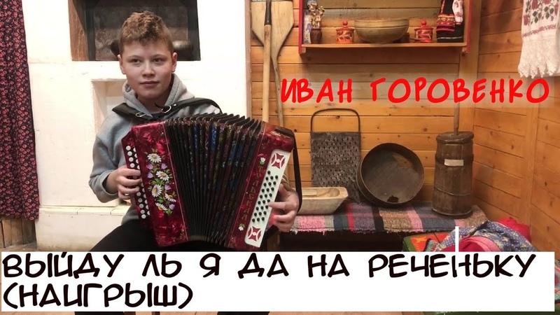 Горовенко Иван - Выйду ль я да на реченьку (Педагог Брагина Лия Васильевна)