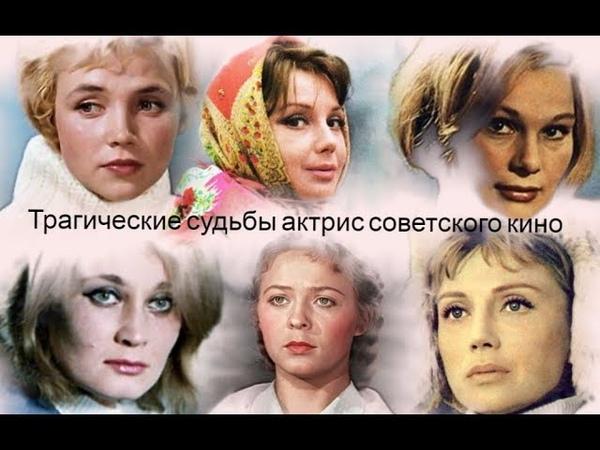 Трагические судьбы актрис советского кино