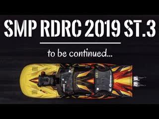 Smp rdrc st.3 | гонки на 402 метра | обзор этапа