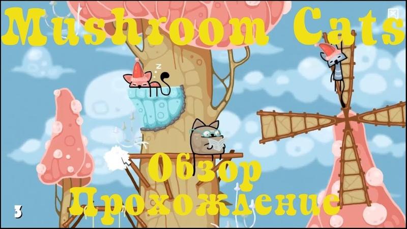 Mushroom Cats - Спецоперация от Бабушки, бесплатные игры, обзор, прохождение, прикольная няшность)