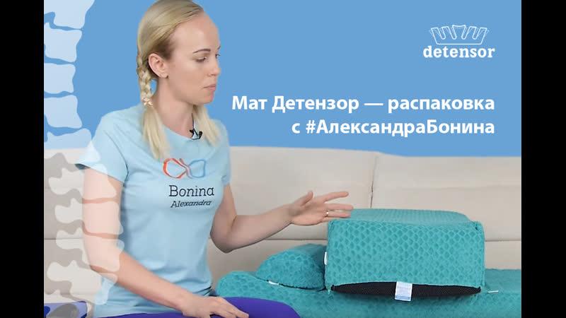 Терапевтический мат Детензор — распаковка с Александрой Бониной
