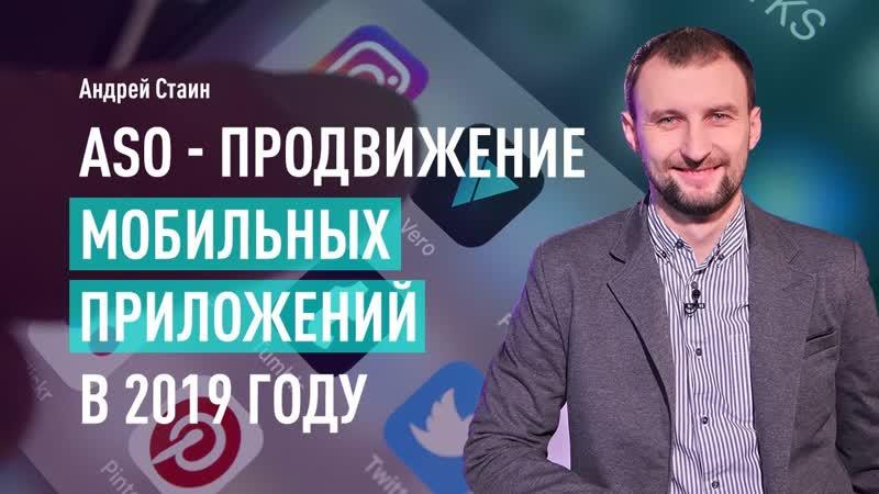 ASO - продвижение мобильных приложений в 2019 году. Раскрутка в Google Play, App Store. Андрей Стаин