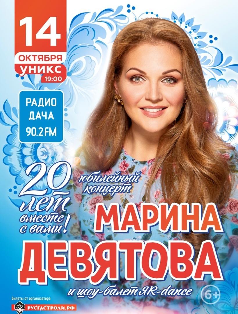 Афиша Казань Марина Девятова I Юбилейный концерт I Казань