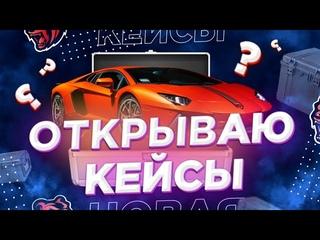😱ОТКРЫВАЮ НОВЫЕ КЕЙСЫ НА BLACK RUSSIA! ВЫПАЛА ЛАМБА?! CRMP MOBILE