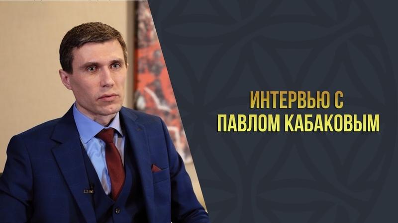 Интервью с Павлом Кабаковым