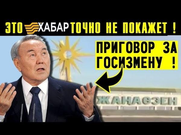 Гocизмeнa ⚡ Неудобная правда которую Назарбаев хотел бы уничтожить Казахстан Акорда Жанаозен