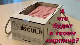Совершенно новая упаковка, теперь дарить подарки стало еще интересней с ISCULP