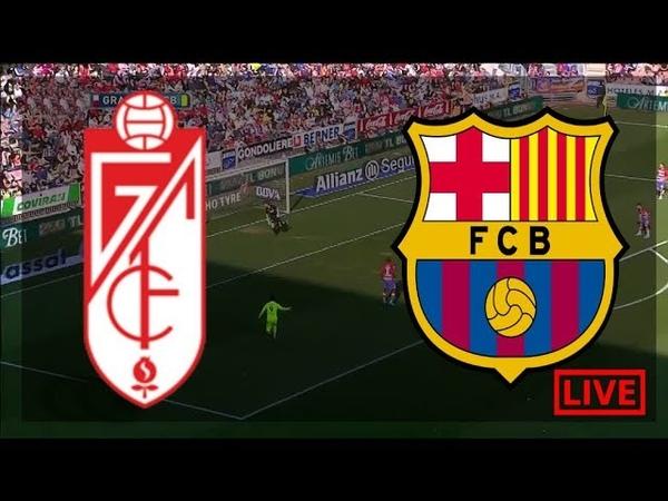Гранада - Барселона прямая трансляция и прямой эфир смотреть онлайн! Granada - Barcelona live stream
