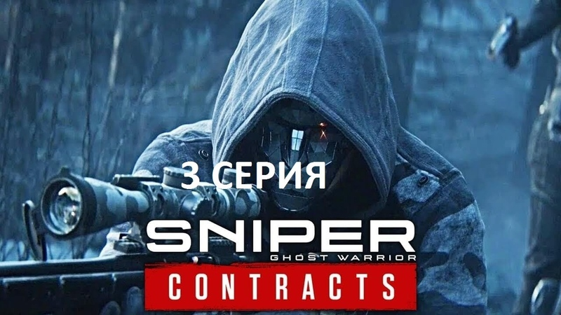 Sniper Ghost Warrior Contracts мисия 3
