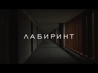 Сергей Лазарев - Лабиринт (Тизер)