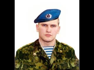 В память о Ярославе Иванове и 6 роте ВДВ