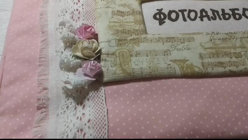 Милашный розовый альбом