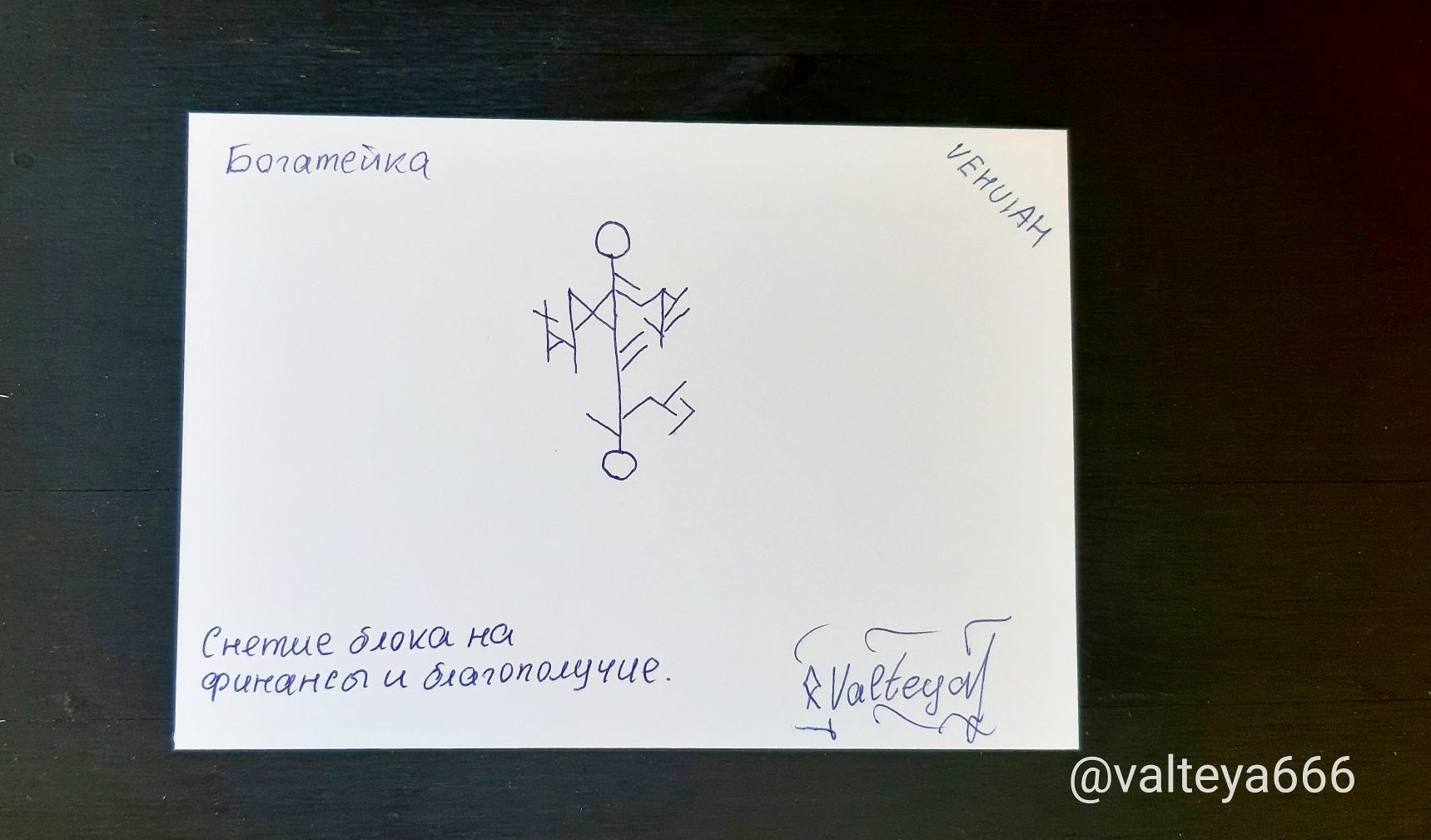 Рунограмма - Конверты с магическими программами от Елены Руденко. Ставы, символы, руническая магия.  - Страница 6 QUCWzR7fcNI